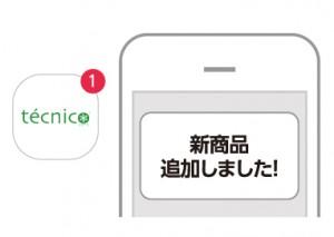 アプリ説明2