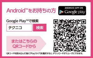 アプリQRアンドロイド