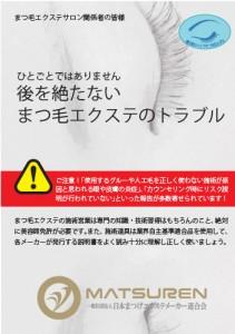 A5_MATSUREN_Salon20150908