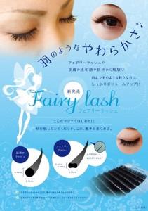 FairyLash_A4_表500