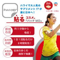 PatchMD(パッチMD)貼るバーン 30Patch